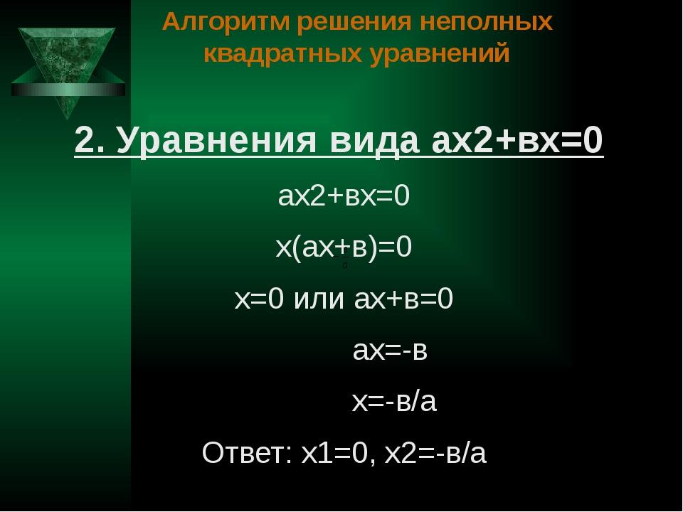 Алгоритм решения неполных квадратных уравнений 2. Уравнения вида ах2+вх=0 ах2...