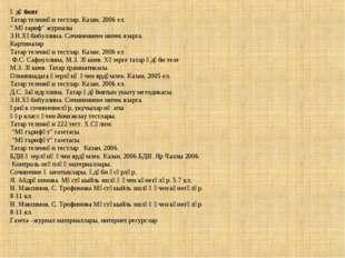 "Әдәбият Татар теленнән тестлар. Казан, 2006 ел. "" Мәгариф"" журналы З.Н.Хәбибу"
