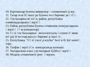 10. Картиналар буенча миниатюр – сочиненияләр язу. 11. Татар теле бүлекләре б