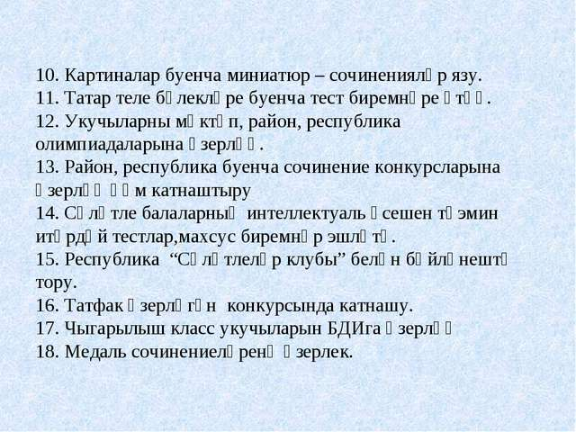 10. Картиналар буенча миниатюр – сочиненияләр язу. 11. Татар теле бүлекләре б...