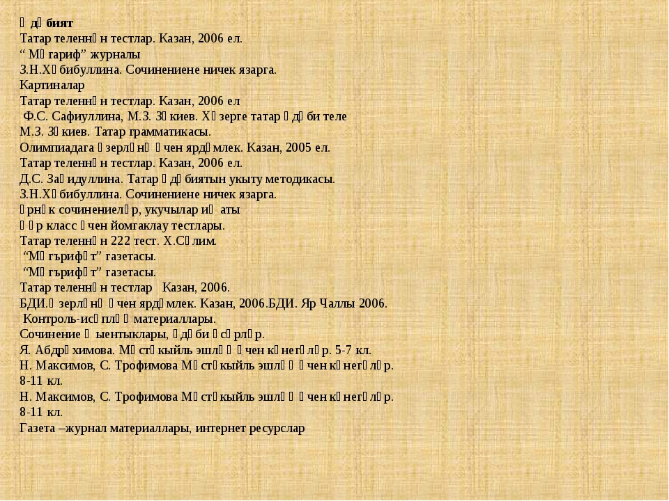 "Әдәбият Татар теленнән тестлар. Казан, 2006 ел. "" Мәгариф"" журналы З.Н.Хәбибу..."