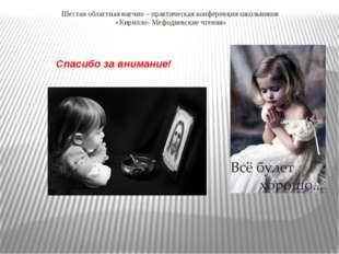 Шестая областная научно – практическая конференция школьников «Кирилло- Мефод