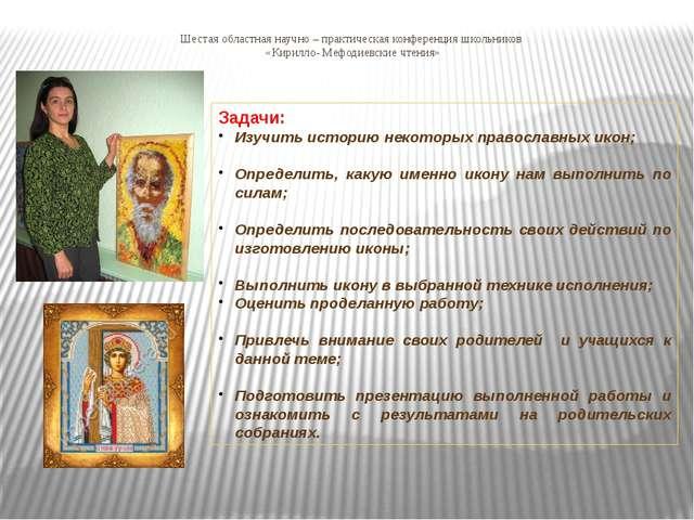 Шестая областная научно – практическая конференция школьников «Кирилло- Мефод...