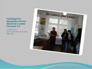 Руководитель праздника учитель биологии и химии Лагутина Л.А. Путешествие в п