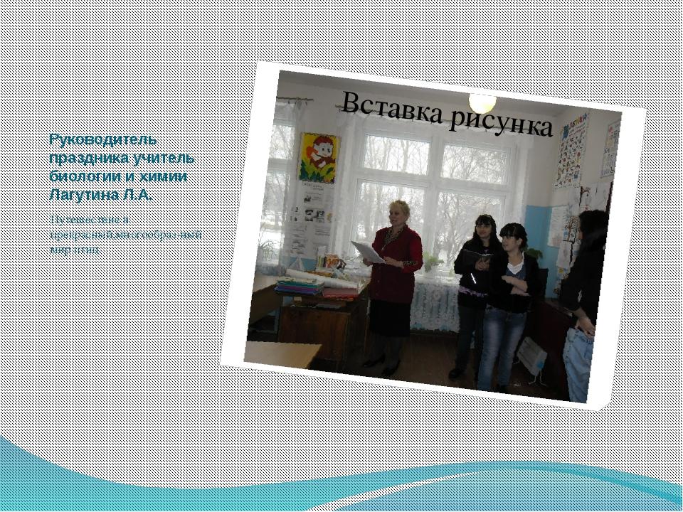 Руководитель праздника учитель биологии и химии Лагутина Л.А. Путешествие в п...