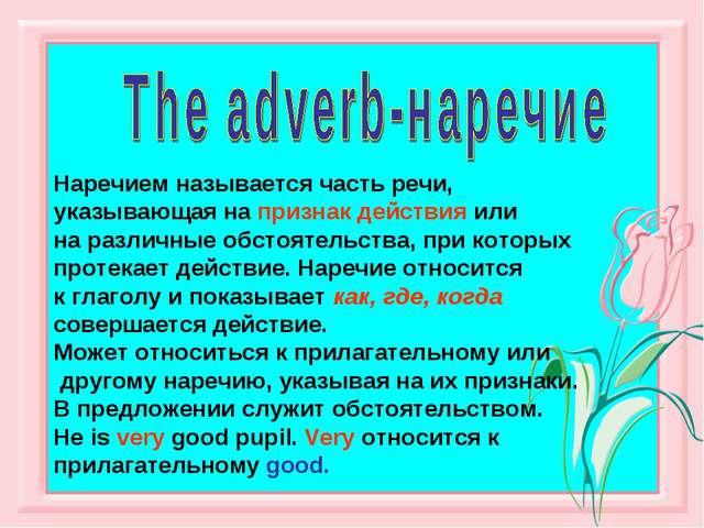 Наречием называется часть речи, указывающая на признак действия или на различ...