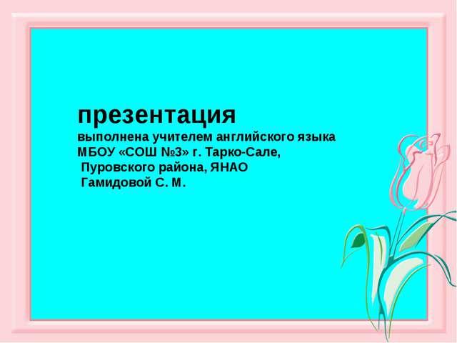 презентация выполнена учителем английского языка МБОУ «СОШ №3» г. Тарко-Сале,...