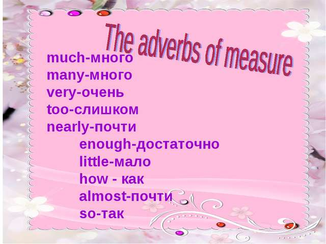 much-много many-много very-очень too-слишком nearly-почти enough-достаточно...