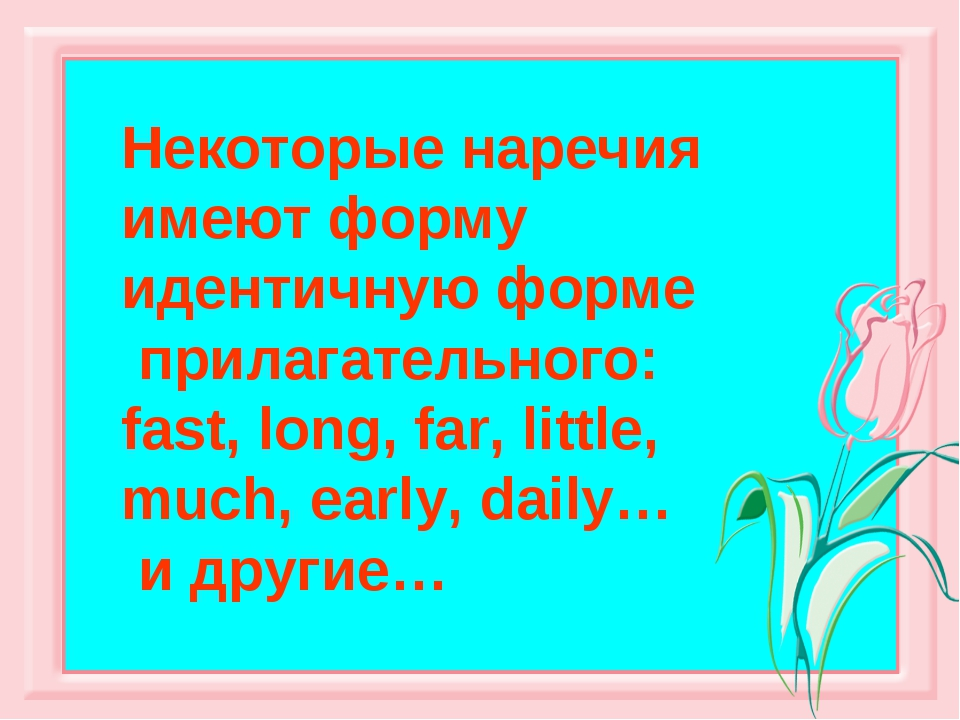 Некоторые наречия имеют форму идентичную форме прилагательного: fast, long, f...
