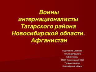 Воины интернационалисты Татарского района Новосибирской области. Афганистан