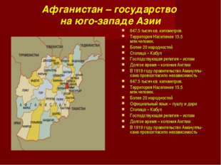 Афганистан – государство на юго-западе Азии 647.5 тысяч кв. километров. Терри