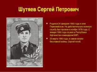 Шутяев Сергей Петрович Родился 24 февраля 1960 года в селе Первомайском. На д