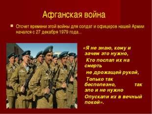 Афганская война Отсчет времени этой войны для солдат и офицеров нашей Армии н