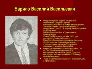 Барило Василий Васильевич Младший сержант, родился 6 марта1963г. селеОрлов