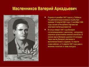 Масленников Валерий Аркадьевич Родился 4 декабря 1967 года в д. Лебяжье. На д