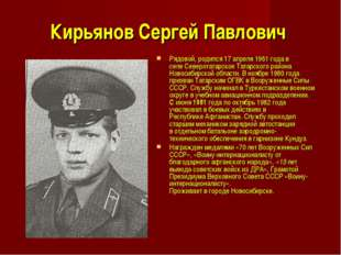 Кирьянов Сергей Павлович Рядовой, родился 17 апреля 1961 года в селеСеверот