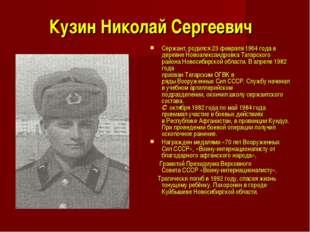 Кузин Николай Сергеевич Сержант, родился 23 февраля 1964 года в деревне Ново