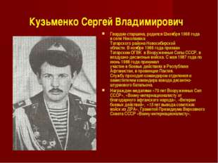 Кузьменко Сергей Владимирович Гвардии старшина, родилсяI2ноября 1968 года