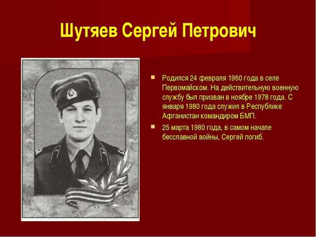 Шутяев Сергей Петрович Родился 24 февраля 1960 года в селе Первомайском. На д...