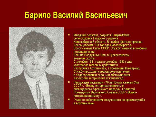Барило Василий Васильевич Младший сержант, родился 6 марта1963г. селеОрлов...