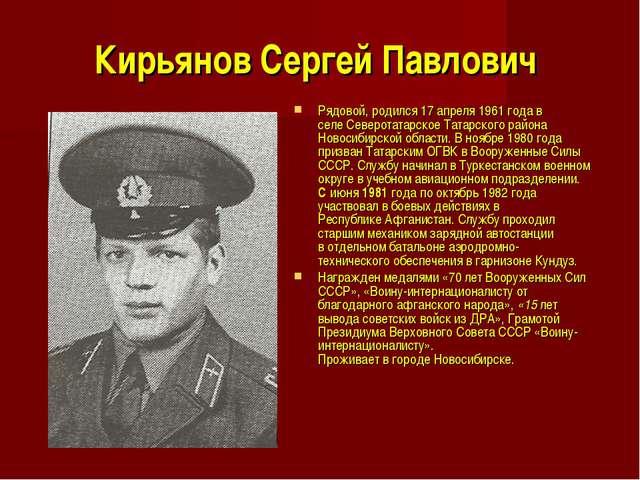 Кирьянов Сергей Павлович Рядовой, родился 17 апреля 1961 года в селеСеверот...