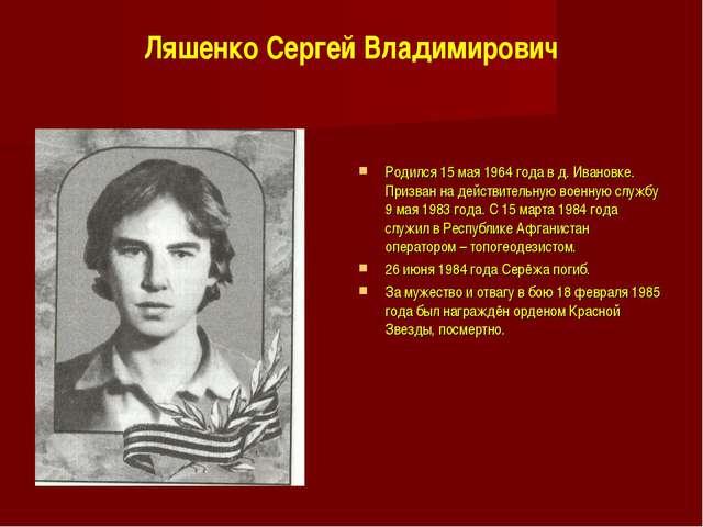 Ляшенко Сергей Владимирович Родился 15 мая 1964 года в д. Ивановке. Призван н...