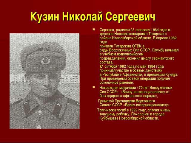 Кузин Николай Сергеевич Сержант, родился 23 февраля 1964 года в деревне Ново...