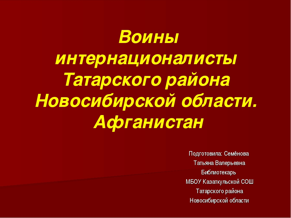 Воины интернационалисты Татарского района Новосибирской области. Афганистан...