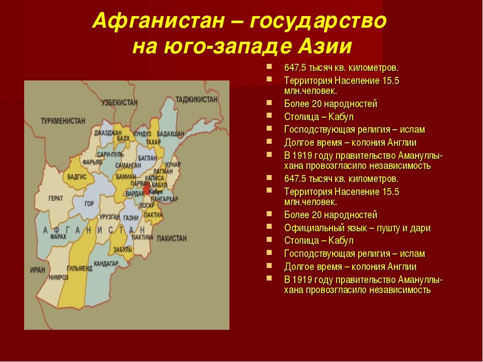 Афганистан – государство на юго-западе Азии 647.5 тысяч кв. километров. Терри...