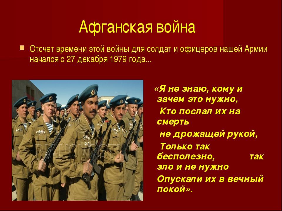 Афганская война Отсчет времени этой войны для солдат и офицеров нашей Армии н...