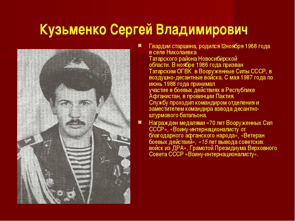 Кузьменко Сергей Владимирович Гвардии старшина, родилсяI2ноября 1968 года...
