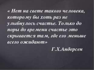 « Нет на свете такого человека, которому бы хоть раз не улыбнулось счастье. Т