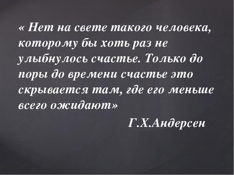 « Нет на свете такого человека, которому бы хоть раз не улыбнулось счастье. Т...
