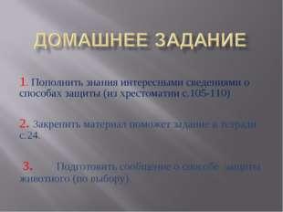 1. Пополнить знания интересными сведениями о способах защиты (из хрестоматии