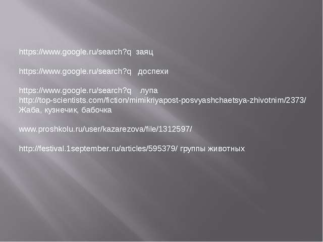 https://www.google.ru/search?q заяц https://www.google.ru/search?q доспехи ht...