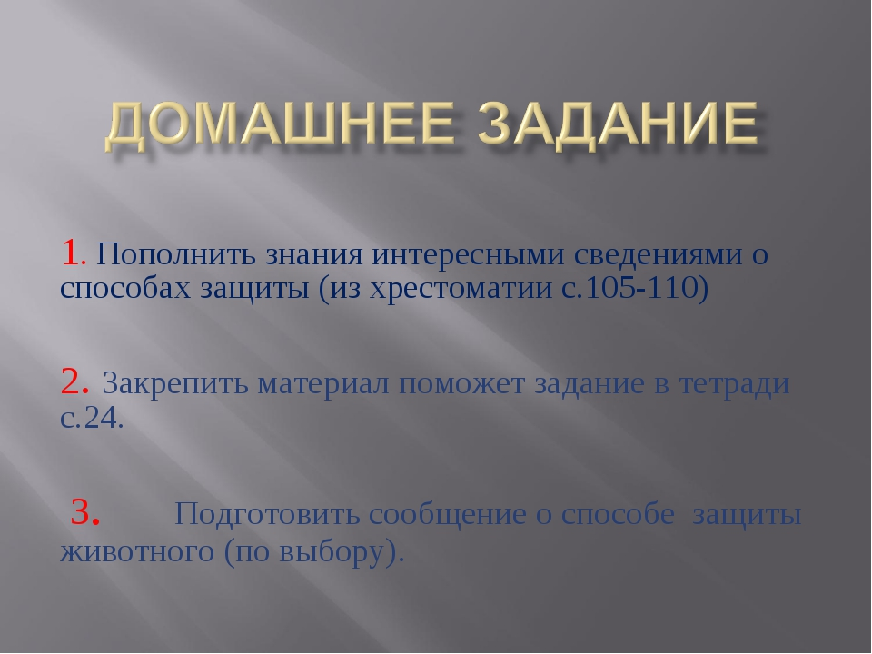 1. Пополнить знания интересными сведениями о способах защиты (из хрестоматии...