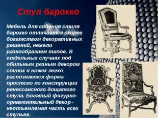 Стул барокко Мебель для сидения стиля барокко отличается скорее богатством де
