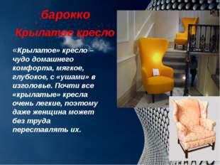 Крылатое кресло барокко «Крылатое» кресло – чудо домашнего комфорта, мягкое,