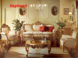 Примета высшего расцвета английского барокко - широко варьируемый мотив щита