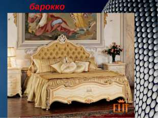 Спинки и сиденья стульев в богатых домах этого периода имеют тканевую обивку,