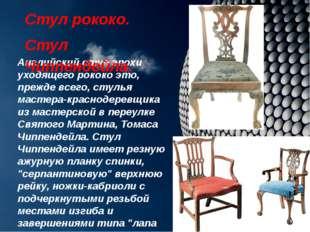 Английский стул эпохи уходящего рококо это, прежде всего, стулья мастера-крас