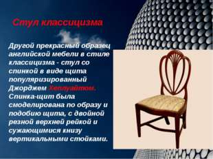 Другой прекрасный образец английской мебели в стиле классицизма - стул со спи