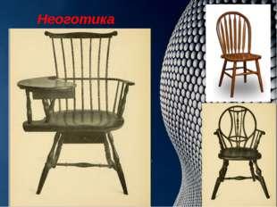 Неоготика Стул в стиле неоготика - виндзорский готический стул. Спинка такого