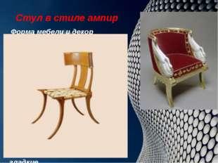 Стул в стиле ампир Форма мебели и декор ампира черпает вдохновение в Древней