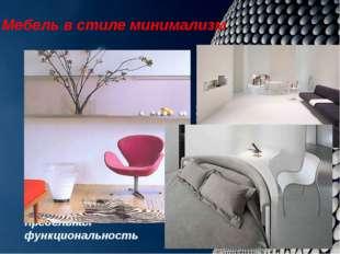 Мебель в стиле минимализм Минимализм представляет собой современную интерпрет