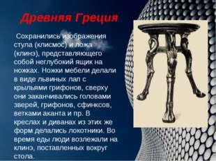 Сохранились изображения стула (клисмос) и ложа (клинэ), представляющего собо