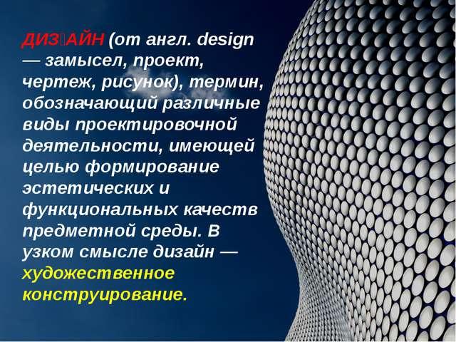 ДИǘАЙН (от англ. design — замысел, проект, чертеж, рисунок), термин, обознач...