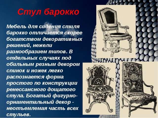 Стул барокко Мебель для сидения стиля барокко отличается скорее богатством де...