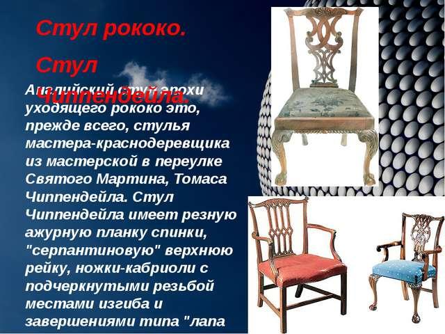 Английский стул эпохи уходящего рококо это, прежде всего, стулья мастера-крас...