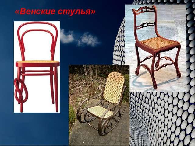 «Венские стулья»